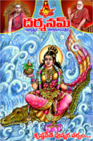 Darshanam August 2016 by Darshanam Magazine