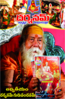 Darshanam December 2016 by Darshanam Magazine