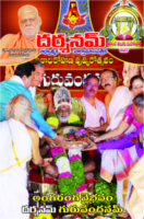 Darshanam December 2017 by Darshanam Magazine