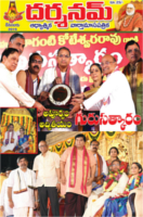 Darshanam December 2019 by Darshanam Magazine