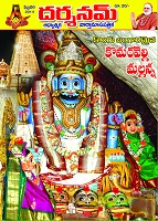 Darshanam February 2014 by Darshanam Magazine