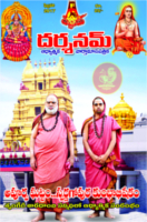 Darshanam February 2017 by Darshanam Magazine