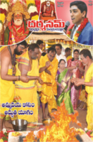 Darshanam February 2019 by Darshanam Magazine