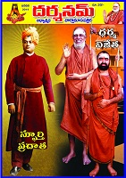 Darshanam January 2014 by Darshanam Magazine