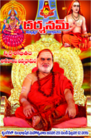 Darshanam January 2017 by Darshanam Magazine