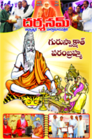 Darshanam July 2016 by Darshanam Magazine