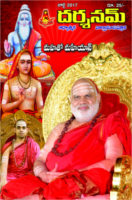 Darshanam July 2017 by Darshanam Magazine