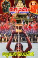 Darshanam June 2016 by Darshanam Magazine