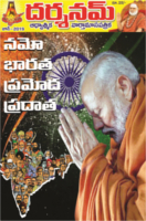 Darshanam June 2019 by Darshanam Magazine