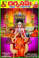 Darshanam March 2015 by Darshanam Magazine