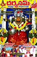 Darshanam March 2016 by Darshanam Magazine