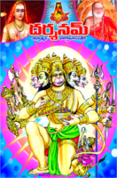 Darshanam May 2016 by Darshanam Magazine