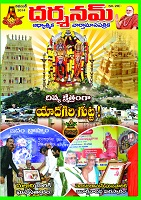 Darshanam November 2014 by Darshanam Magazine