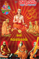 Darshanam November 2016 by Darshanam Magazine