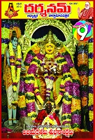 Darshanam October 2013 by Darshanam Magazine