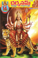 Darshanam October 2018 by Darshanam Magazine