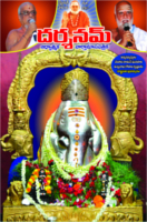 Darshanam September 2016 by Darshanam Magazine