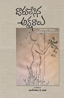 Darulesina Aksharalu by Multiple Authors