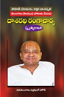 Dasaradhi Rangacharya by Navatelangana Publishing House