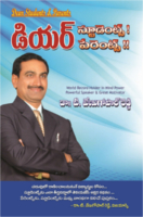 Dear Students Dear Parents by Dr. T. Venugopal Reddy and Vijayarke