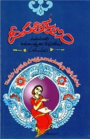 Deepa Toranam by Multiple Authors
