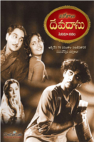Devadasu Cinema Novel by T. S. Jaganmohan