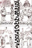 Devullu Yevarikoraku by Yalamanchili Venkatappaiah