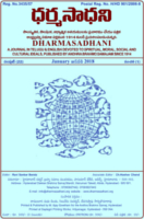 Dharmasadhani January 2018 by Banda Ravi Sankar