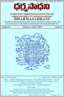 Dharmasadhani January 2019 by Banda Ravi Sankar