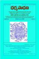 Dharmasadhani January 2020 by Banda Ravi Sankar