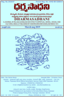 Dharmasadhani March 2019 by Banda Ravi Sankar