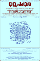 Dharmasadhani September 2018 by Banda Ravi Sankar