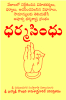 Dharmasindhu Mohan Publications by Kolluri Kamasastry