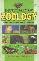 Dictionary of Zoology English English Telugu by Jammi Koneti Rao
