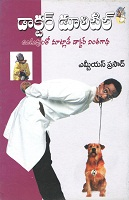 Doctor Dolittle by M.B.S. Prasad