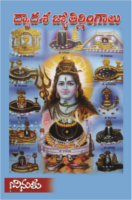 Dwadasa Jyotirlingalu Chinuku Publications by Chinuku Publications