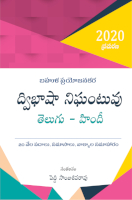 Dwibhasha Nighantuvu Telugu Hindi Revised by Peddi Sambasivarao