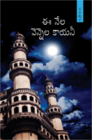 Ee Nela Vennela Kayani by Multiple Authors