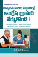 English Grammar Nerchukondi by V. G. Bhavani