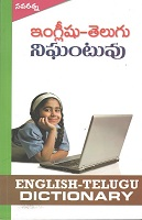 English Telugu Nighantuvu by S.K.Venkatacharyulu