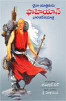 Fa Hien Bharatadesa Yatra Revised by Sri Mokshananda