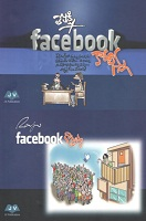 Facebook Cartoons by Raju and Lepakshi