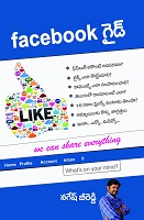 Facebook Guide by Nagesh Beereddy