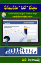 Facebooknu Set Cheddam by Nalla Sai reddy