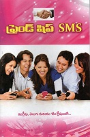 Friendship SMS by Saili