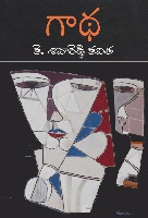 gaatha by K. Siva Reddy