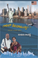 Galilo Telipotunnam Revised by Kooturu Ramreddy