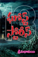 Ghost Stories 13 by Sreesudhamayi