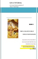 Gita Universal Series Book 1 Mriyatahamupanishat Gospel of Mary Magdalene by Acharya Samudrala