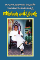 Gonuguntla Nageswara Rao by Vasireddy Venugopal